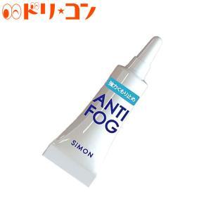 アンチフォグ ANTI-FOG 5g メガネのくもり止め 防曇 ジェル 塗布タイプ サイモン|dreamcl