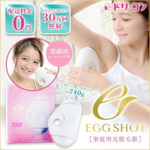 EGG SHOT 家庭用光脱毛器 EK001 送料無料 IP...