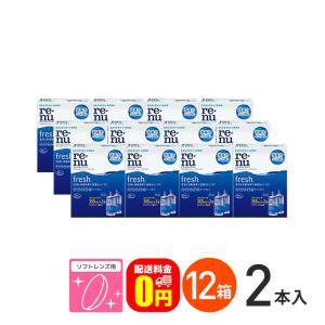 レニューフレッシュ ツインパック(355ml×2)12箱 送料無料 ソフトレンズ用洗浄・すすぎ・消毒(保存)液 ボシュロム|dreamcl