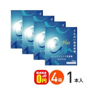 《送料無料》CMプラス(15ml)4箱 ソフト・ハード兼用 エイコー コンタクトレンズ装着薬 ケア用品|dreamcl