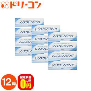 《送料無料》レンズクレンジング 12箱 ソフトコンタクトレンズ専用 エイコー こすり洗いクリーナー ケア用品|dreamcl