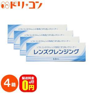 《送料無料》レンズクレンジング 4箱 ソフトコンタクトレンズ専用 エイコー こすり洗いクリーナー ケア用品|dreamcl