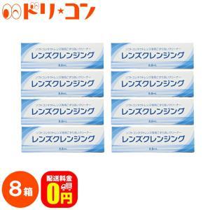 《送料無料》レンズクレンジング 8箱 ソフトコンタクトレンズ専用 エイコー こすり洗いクリーナー ケア用品|dreamcl