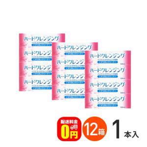 《送料無料》ハードクレンジング 12箱 ハードコンタクトレンズ専用 エイコー こすり洗いクリーナー ケア用品|dreamcl
