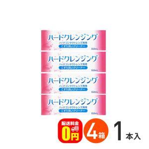 《送料無料》ハードクレンジング 4箱 ハードコンタクトレンズ専用 エイコー こすり洗いクリーナー ケア用品|dreamcl