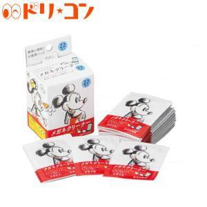 ディズニーメガネクリーナー 1箱22包入り メガネシート ミッキー ディズニー 名古屋眼鏡|dreamcl