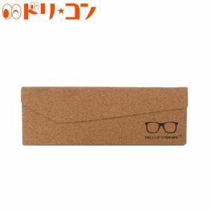 ◆メール便送料無料◆コルク折りたたみケース メガネケース ネコポス 名古屋眼鏡 dreamcl