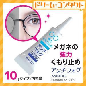 アンチフォグ ANTI-FOG 10g メガネのくもり止め 防曇 ジェル 塗布タイプ サイモン|dreamcl
