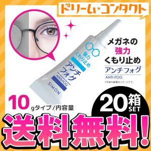 アンチフォグ ANTI-FOG 10g 20個セット 送料無料 メガネのくもり止め 防曇 ジェル 塗布タイプ サイモン|dreamcl
