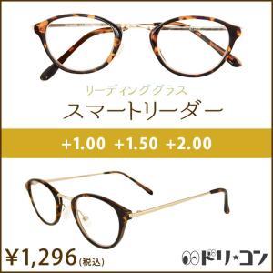スマートリーダー 老眼鏡 デミブラウン ルーペ リーディンググラス ※各種調整及び度付レンズへの加工不可|dreamcl