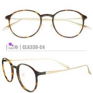 寿ネコメガネ【CLA330-C4】送料無料(鼻パッド付コンビフレーム+1.60非球面薄型レンズ+メガネ拭き+ケース付き)※素材の特性上、顔幅・奥行の調整は出来ません。 dreamcl