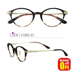 寿ネコメガネ【LY802-C1】送料無料(鼻パッド付コンビフレーム+1.60非球面薄型レンズ+メガネ拭き+ケース付き)※素材の特性上、顔幅・奥行の調整は出来ません。|dreamcl