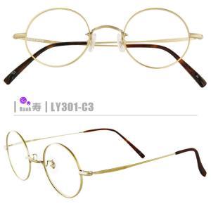 寿ネコメガネ【LY301-C3】送料無料(メタルフレーム+1.60非球面薄型レンズ+メガネ拭き+ケース付き)※素材の特性上、顔幅・奥行の調整は出来ません。|dreamcl