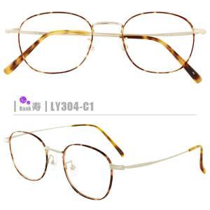寿ネコメガネ【LY304-C1】送料無料(メタルフレーム+1.60非球面薄型レンズ+メガネ拭き+ケース付き)※素材の特性上、顔幅・奥行の調整は出来ません。|dreamcl