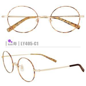 寿ネコメガネ【LY405-C1】送料無料(メタルフレーム+1.60非球面薄型レンズ+メガネ拭き+ケース付き)※素材の特性上、顔幅・奥行の調整は出来ません。|dreamcl