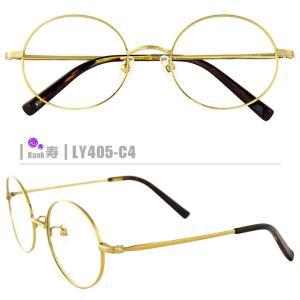 寿ネコメガネ【LY405-C4】送料無料(メタルフレーム+1.60非球面薄型レンズ+メガネ拭き+ケース付き)※素材の特性上、顔幅・奥行の調整は出来ません。|dreamcl