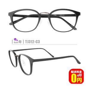 寿ネコメガネ【TJ312-C3】送料無料(鼻パッド付セルフレーム+1.60非球面薄型レンズ+メガネ拭き+ケース付き)※素材の特性上、顔幅の調整は出来ません。 dreamcl