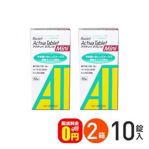 《送料無料》アクティバタブレットミニ10錠 2箱 送料無料 使い捨て&ソフト用タンパク除去剤 オフテクス|dreamcl