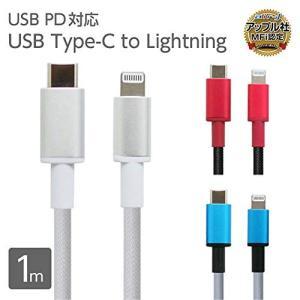 エアージェイ Power Delivery 対応 USB Type-C to Lightning プ...