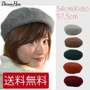 帽子 ウールベレー帽 レディース (キッズサイズ) WOOL ベレー帽 お揃い 子供 秋冬 ペアルック ファー ボンボン 帽子 レディース ペア 親子 シンプ|dreamhats