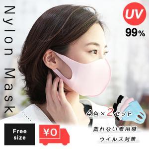 マスク 洗える 4色セット 在庫あり  | 男女兼用 花粉 UV ウィルス 大人 3D 立体 飛沫 ...