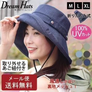 帽子 レディース 女優帽 紫外線100%カット UVカット UV 折りたたみ 大きいサイズ対応のつば広|dreamhats