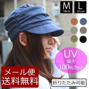 帽子 レディース UVカット コンパクトに折りたためる 紫外線カット 自転車 ワークキャップ 春夏|dreamhats