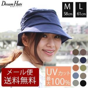 帽子 レディース UVカット たためる シャーリングハット 紫外線カット 女性用  |dreamhats