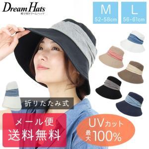 帽子 レディース UVカット (商品名:バイカラーエアリーハ...