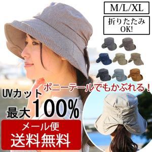 帽子 レディース UVカット 髪を結んでもかぶりやすい♪美シルエット★大きいサイズ58-61cm UV対策 帽子 レディース  たためる帽子 日よけ つば広ハット|dreamhats