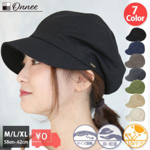 【送料無料】広つばで紫外線をカット&小顔効果にも 帽子 レディース キャスケット 大きいサイズ 【麻配合で軽いかぶり心地 】サイズ調整で自分サイズに |dreamhats