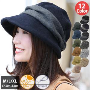帽子 キャスケット レディース 秋 冬 UV 対策 大きい サイズ 大きめ ひも あご紐 女性 可愛...