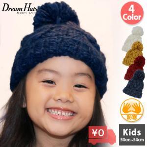 帽子 ニット帽 ボンボン付きケーブルニット帽 レディース 手編みの優しい風合い☆ボンボン付きニット帽ケーブル編みが可愛いニット帽 レディース メンズ ニット|dreamhats