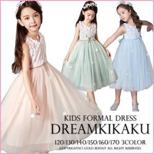 子供ドレス パーティードレス キッズ フォーマルドレス 子供...