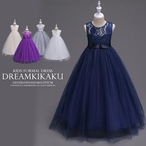 子供ドレス ロング フォーマルドレス シックなカラーと胸元総レースが大人っぽいエレガントなデザイン ...