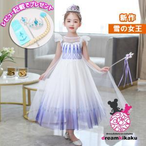 アナと雪の女王2 大好き エルサ 風 子供用 ドレス アナ雪 コスプレ 衣装 コスチューム ワンピー...