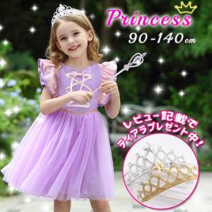 プリンセス ドレス ハロウィン コスプレ キッズ 素敵なプリンセスドレス 大好きプリンセスになりたい...