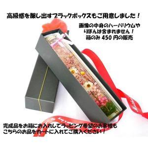 ハーバリウム用黒箱 1本用(200ml瓶用)|dreamkoubou