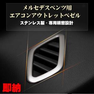 メルセデスベンツ Aクラス GLA CLA用 内装ドレスアップパーツ エアコンアウトレットベゼル Mercedes Benz用 メール便可