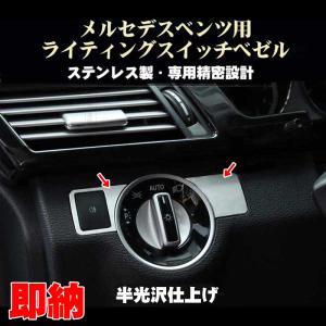 メルセデスベンツ 内装ドレスアップパーツ ライティングスイッチベゼル Mercedes Benz用 A/B/C/E/GLA/等 メール便可