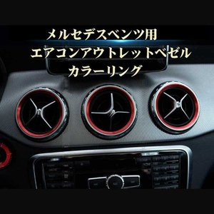メルセデスベンツ Aクラス GLA CLA用 内装ドレスアップパーツ フロントエアコンアウトレットカラーベゼル5個セット Mercedes Benz用 メール便可