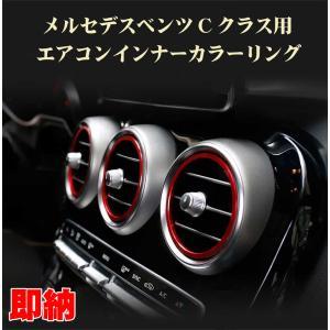 メルセデスベンツ Cクラス GLC用 内装ドレスアップパーツ フロントエアコン アウトレット インナーカラーリング 5個セット Mercedes Benz用 メール便可