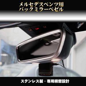 メルセデスベンツ Aクラス GLA CLA用 Bクラス 内装ドレスアップパーツ バックミラーベゼル Mercedes Benz用Aclass Bclass(送料無料・一部地域除きます)