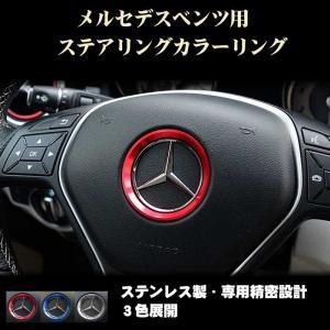 メルセデスベンツ ステアリング ロゴ用カラー加飾リング Mercedes Benz用 メール便可