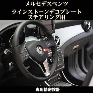 メルセデスベンツ ステアリングロゴ用 ラインストーン加飾プレート  Mercedes Benz用 メール便可