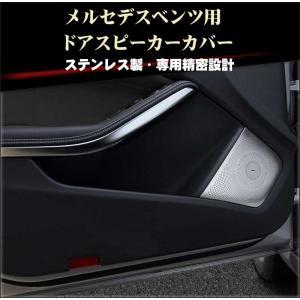 メルセデスベンツ Aクラス GLA CLA用 ドアスピーカーカバー4枚セット 内装ドレスアップパーツ...