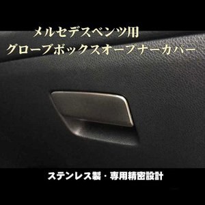 メルセデスベンツ Aクラス GLA CLA用 グローブボックス オープナーカバー 内装ドレスアップパーツ ステンレス製 Mercedes Benz用 メール便可