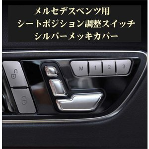 メルセデスベンツ Bクラス Aクラス GLA CLA用 シート調整スイッチ メッキカバー6個 内装ドレスアップパーツ ABS樹脂製 Mercedes Benz用 メール便可