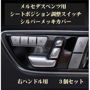 メルセデスベンツ Bクラス Aクラス GLA CLA用 運転席シート調整スイッチ メッキカバー3個 内装ドレスアップパーツ ABS製 Mercedes Benz用 メール便可