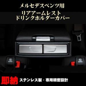 メルセデスベンツ Aクラス GLA CLA用 GLC等リアアームレスト内カップホルダーカバー 内装ドレスアップパーツ ステンレス製 Mercedes Benz用 メール便可